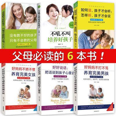 好妈妈胜过好老师正面管教不吼不叫培养好孩子教育孩子的育儿书籍