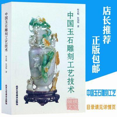 中国玉石雕刻工艺技术翡翠玉石玉器雕刻技法玉雕加工教程入门书籍