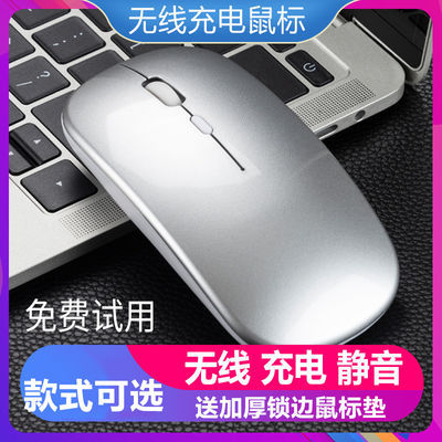 无线鼠标蓝牙可充电静音平板手提电脑办公男女生苹果联想华硕通用