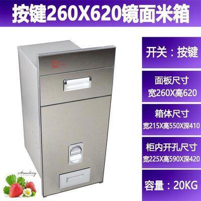 热销嵌入式橱柜房米柜米桶可计量不锈钢储米箱米柜缸局部包邮