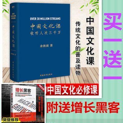 正版 中国文化课 余秋雨 读科普传统文化 樊登推荐 新书 精装版
