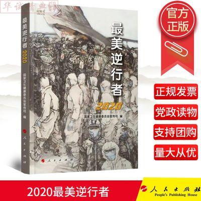 正版 最美逆行者 人民出版社2020年新书籍 9787010218762