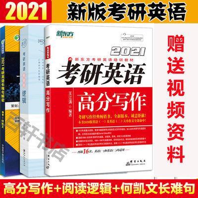 唐迟2021考研英语阅读的逻辑 适用英语一二 可搭长难句 高分写作