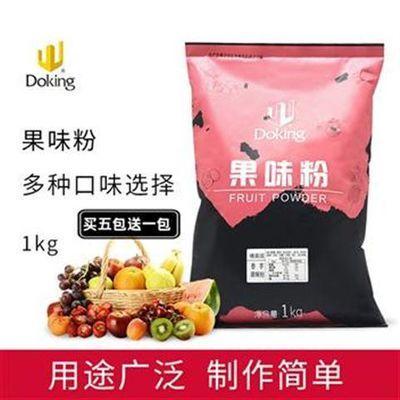 【特价】盾皇奶茶专用原味果粉1kg装芒果香草哈密瓜香芋巧克力蓝