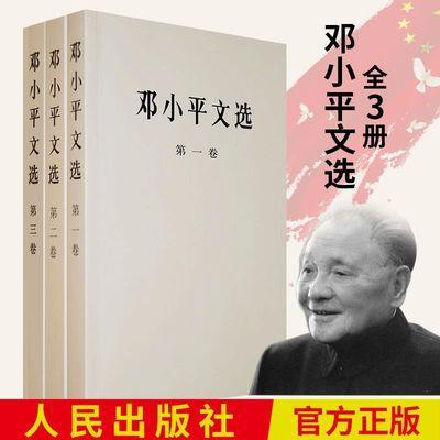正版新书邓小平文选全三册平装版邓小平文选1-3卷全三册党政读物