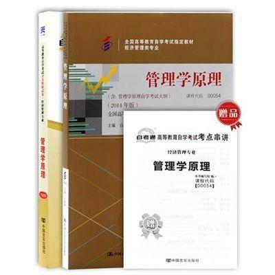 自考教材 自考通试卷 0054 00054管理学原理 2014年版 附考试大纲