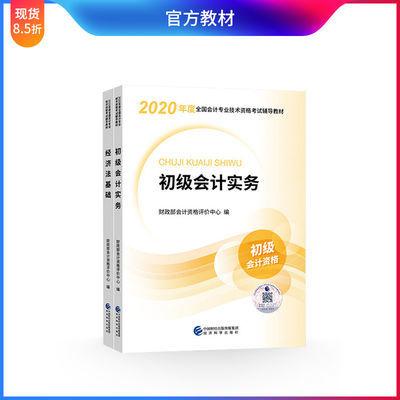 2020年初级会计职称官方正版教材初级会计实务+经济法基础2本组合