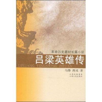 5折包邮 吕梁英雄传 当代著名作家马烽、西戎合著 革命历史题材长