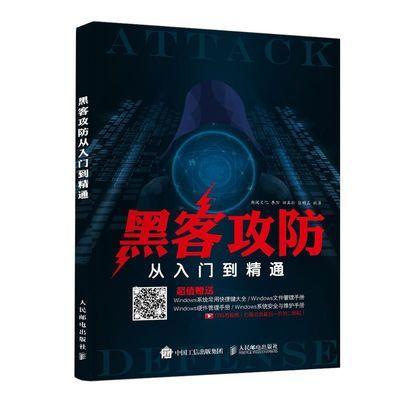 黑客书籍入门自学黑客攻防从入门到精通计算机网络技术安全书籍