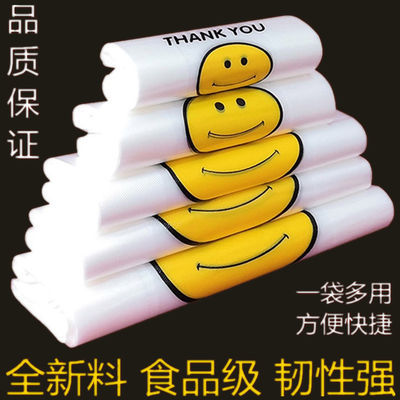 笑脸塑料袋食品袋购物方便袋小中大号超市购物袋水果外卖打包袋