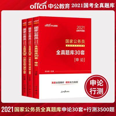 中公2021国家公务员考试 行测全真题库3500题+申论全真题库30套