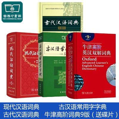 【汉语词典 急速发货】汉语词典第七版 古汉语字典第五版牛津英语