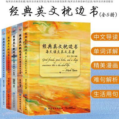 正版英文枕边书每天背点好英文英语小故事大全集中英对照外国名著