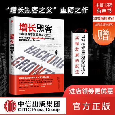 抖音同款 樊登读书会推荐的书增长黑客:如何低成本实现爆发式增长