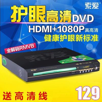索爱 SA2018H家用dvd影碟机高清evd播放器儿童迷你VCD播放机HDMI
