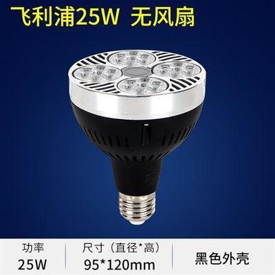 LED超亮光源PAR30轨道射灯灯泡35W25W服装店COB聚光射灯E27帕泡灯