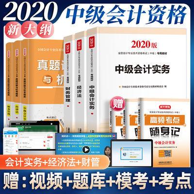 2020年备考中级会计考试指导教材真题题库会计实务经济法财务管理