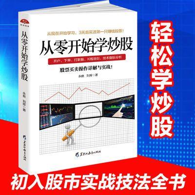 从零开始学炒股 零基础入门与实战技巧指标买卖股票投资炒股书籍