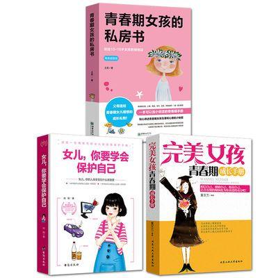 正面管教解码青春期教育孩子的书养育女孩女生书籍青春期的书籍