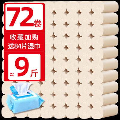 雪亮72卷/24卷本色卫生纸批发家用卷纸巾妇婴竹浆厕纸【赠湿巾】