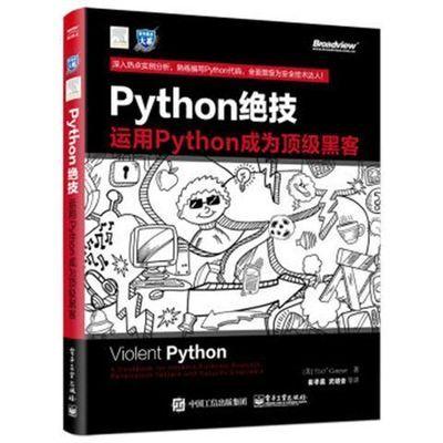 包邮Python绝技:运用Python成为顶级黑客 电业