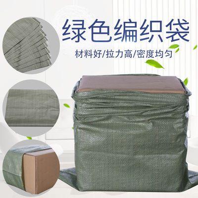 编织袋蛇皮袋加厚大号绿色编织袋搬家袋麻包袋快递打包物流袋