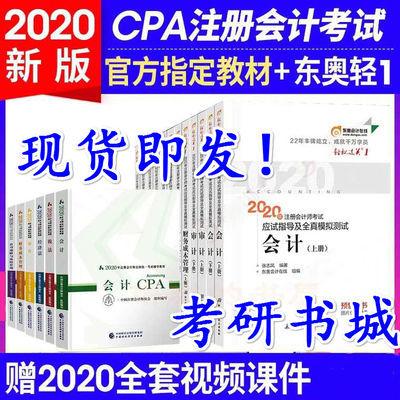 2020注会cpa考试教材+东奥轻松过关1 注册会计师2020教材轻一全套