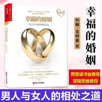 幸福的婚姻爱的沟通男人与女人的长期相处之道两性情感婚恋心理学