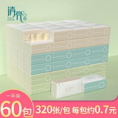 清亮60包竹浆本色抽纸整箱批发母婴卫生纸餐巾纸面巾纸巾纸抽18包