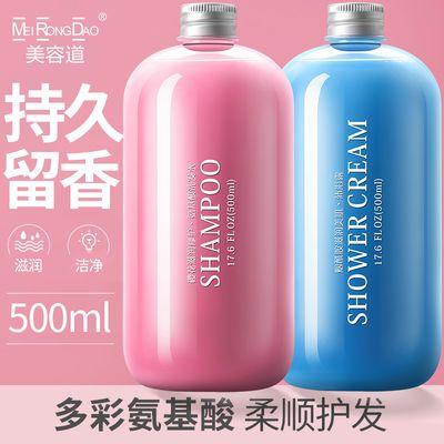 正品氨基酸洗发水控油去屑护发素套装沐浴露香水洗头膏持久留香女