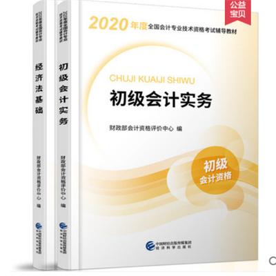 2020年初级会计职称考试教材初级会计实务经济法基础初级套装