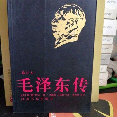 正版原版 毛泽东传(修订本)(美) R.特里尔著 库存新书 品佳如初