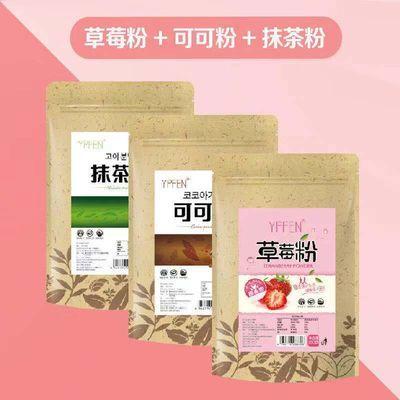 【特价】买一送二烘焙蛋糕果味粉草莓粉芒果粉可可粉抹茶粉奶茶冰