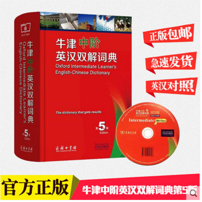 牛津中阶英汉双解词典 第5版最新版中学生英语词典商务印书馆正版