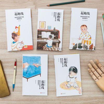罗辑思维 起跑线 全方位开发孩子五大潜力学前教育英语数学音乐书