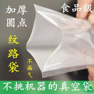 网纹路真空食品压缩袋塑封包装袋抽真空机袋子保鲜阿胶糕家用小号