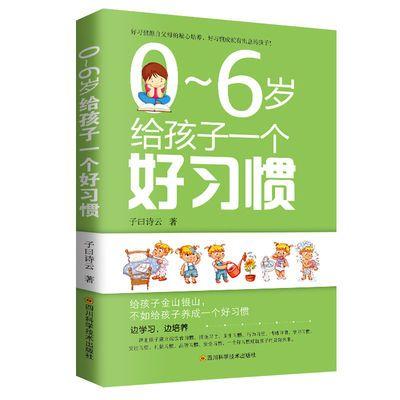 正版 0~6岁给孩子一个好习惯 家庭教育书籍 儿童时间管理书籍