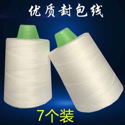 封包线7个装 编织袋封口机线大米缝包线快递打包线双牛飞人封包线