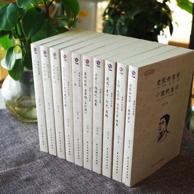 新版老舍的书10册月牙集牛天赐传猫城记骆驼祥子小说散文畅销书籍