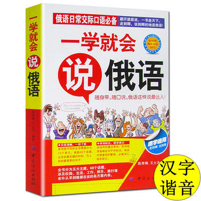 俄语自学书籍 一学就会说俄语 零起点俄语入门俄语日常交际口语书