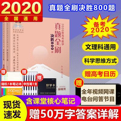 2020新高考数学真题全刷决胜800题朱昊鲲高中高考数学辅导书
