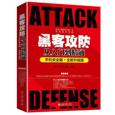 黑客攻防从入门到精通 手机安全篇 经典教程 黑客攻防视频 计