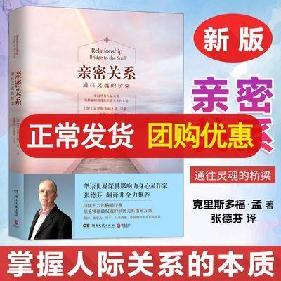 【樊登读书会】亲密关系 心灵作家张德芬翻译全力推荐新版通往灵