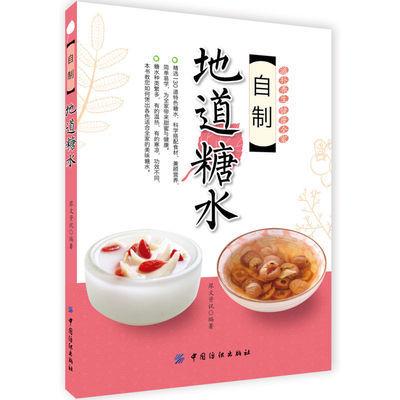 自制地道糖水 特色糖水制作书籍夏季茶饮DIY教程保健养生饮料茶饮