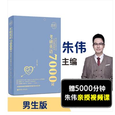 2020考研英语恋词朱伟考研英语全真题源版报刊7000词识记与应用大
