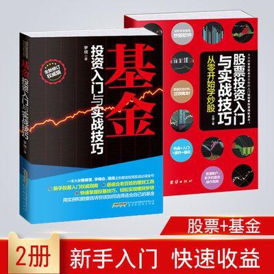 正版2册 股票 投资入门 基金 投资入门 股票书籍 炒股书籍 理财书