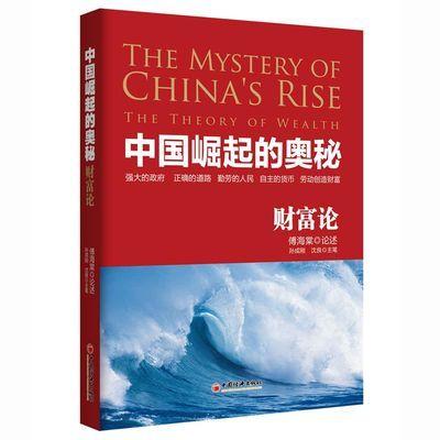 正版包邮中国崛起的奥秘-财富论股票、投资、理财、金融、经济