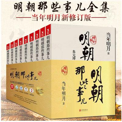 明朝那些事儿全套9册插图版当年明月中国古代通史记读物历史畅销