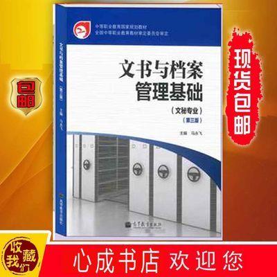CX畅销书文书与档案管理基础.文秘专业.第三版9787040338324