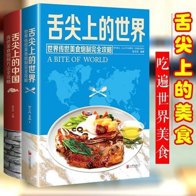 精装彩图版 舌尖上的中国(传世美食炮制方法全攻略)家常美食菜书